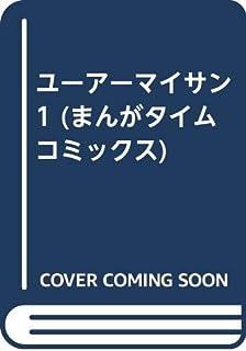 ユーアーマイサン 1 (まんがタイムコミックス)