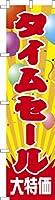 既製品のぼり旗 「タイムセール」 短納期 高品質デザイン 450mm×1,800mm のぼり