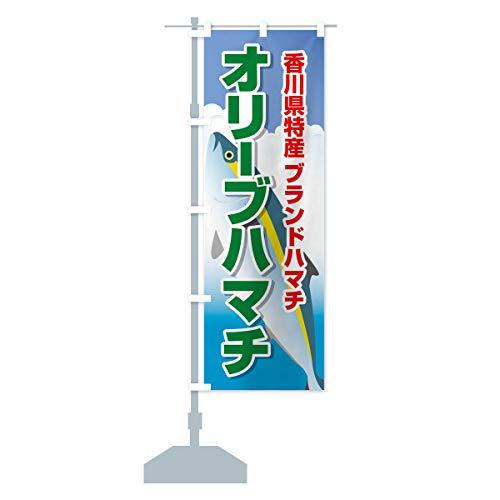 オリーブハマチ のぼり旗 サイズ選べます(ハーフ30x90cm 左チチ)