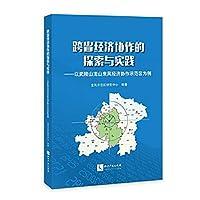 跨省经济协作的探索与实践——以武陵山龙山来凤经济协作示范区为例
