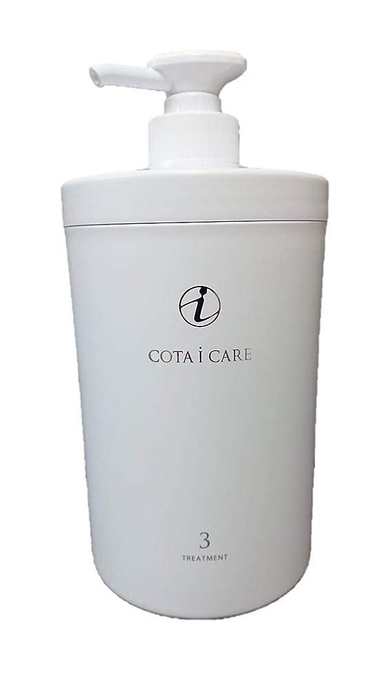 試してみる中で競合他社選手COTA i CARE コタ アイ ケア トリートメント 3 本体 800ml ネロリブーケの香り