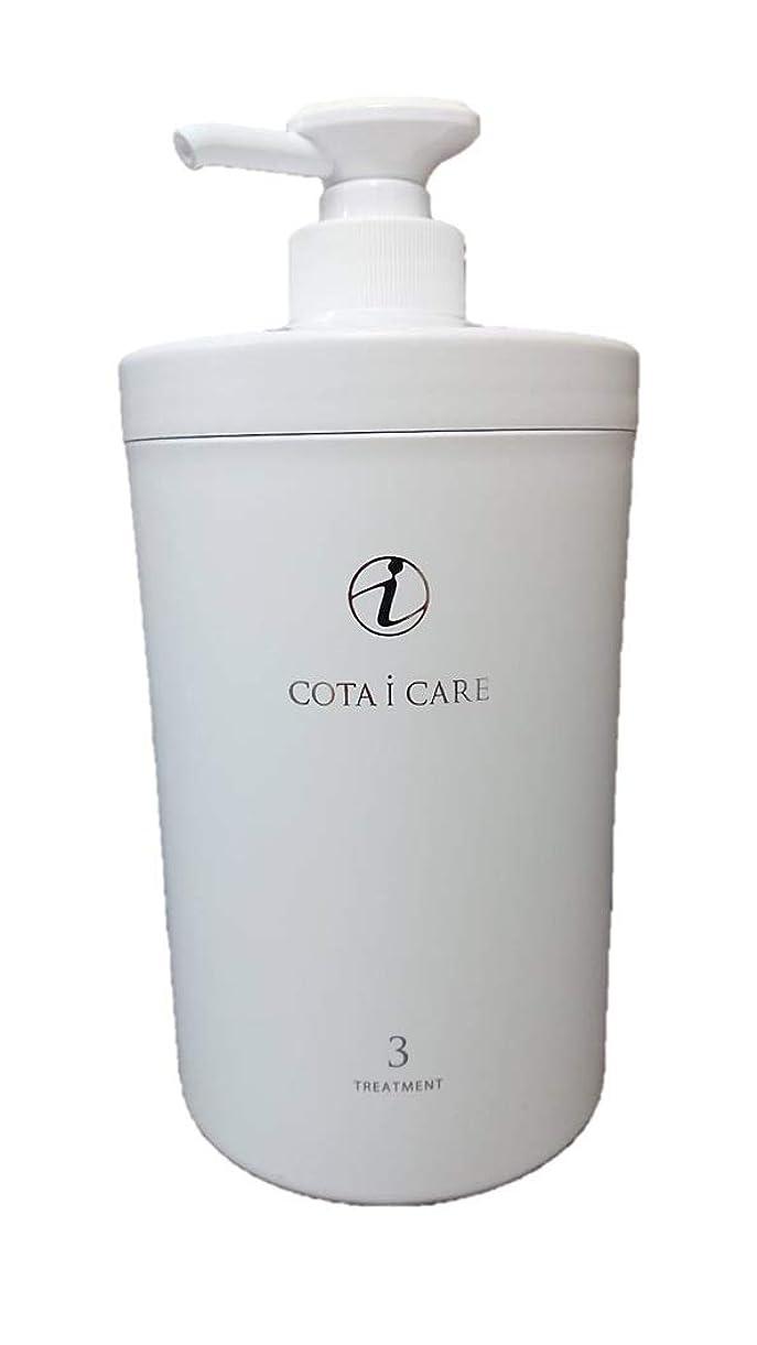 肌寒い不一致雪COTA i CARE コタ アイ ケア トリートメント 3 本体 800ml ネロリブーケの香り