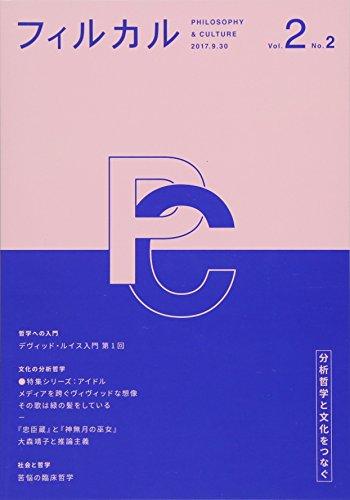 フィルカル Vol. 2, No. 2 ―分析哲学と文化をつなぐ―