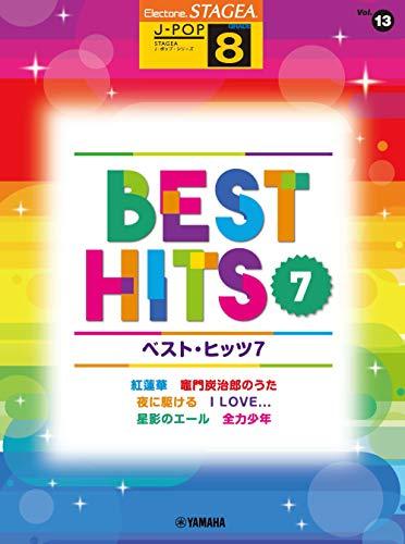 STAGEA J-POP 8級 Vol.13 ベスト・ヒッツ7 (STAGEA JーPOP・シリーズ グレード8級)の詳細を見る