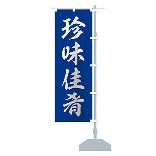 四字熟語/珍味佳肴 のぼり旗 サイズ選べます(ハーフ30x90cm 右チチ)