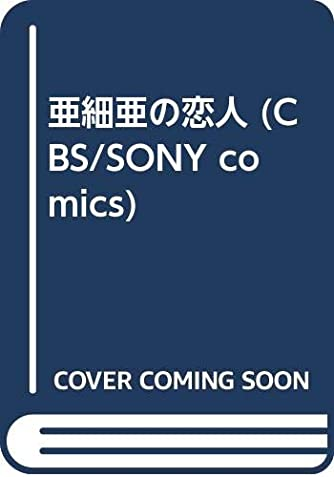 亜細亜の恋人 (CBS/SONY comics)
