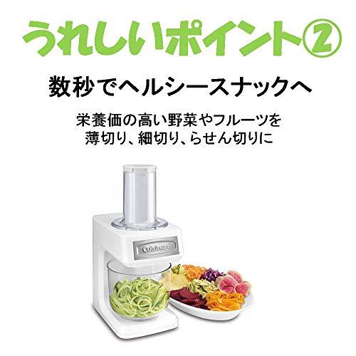Cuisinart(クイジナート)『ベジタブルスパイラルスライサー(SSL-100J)』