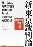 新・東京裁判論 GHQ戦争贖罪計画と戦後日本人の精神