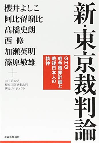 新・東京裁判論 GHQ戦争贖罪計画と戦後日本人の精神の詳細を見る