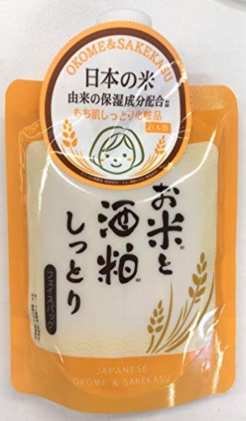 ごみフルーツ野菜朝ごはんお米と酒粕しっとりフェイスパック × 2個セット