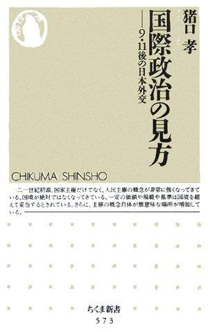 国際政治の見方―9・11後の日本外交 (ちくま新書)の詳細を見る