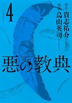 [貴志祐介, 烏山英司]の悪の教典(4) (アフタヌーンコミックス)