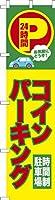 既製品のぼり旗 「コインパーキング」駐車場 短納期 高品質デザイン 450mm×1,800mm のぼり