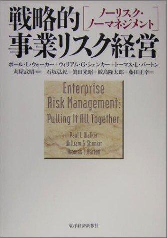 Enterprise Risk Management : Pulling It All Together = Senryakuteki jigyo risuku keiei : Norisuku nomanejimento [Japanese Edition]