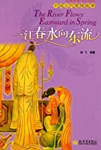 The River Flows Eastward in Spring (English and Chinese Edition)
