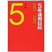 2021年 (2021年1月始まり) 博文館 16 5年連用日記