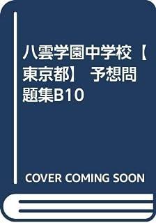 八雲学園中学校【東京都】 予想問題集B10