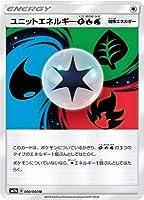 ポケモンカードゲーム/PK-SM7A-060 ユニットエネルギー草炎水 U