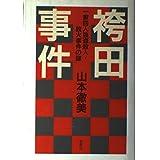 袴田事件―一家四人強盗殺人・放火事件の謎