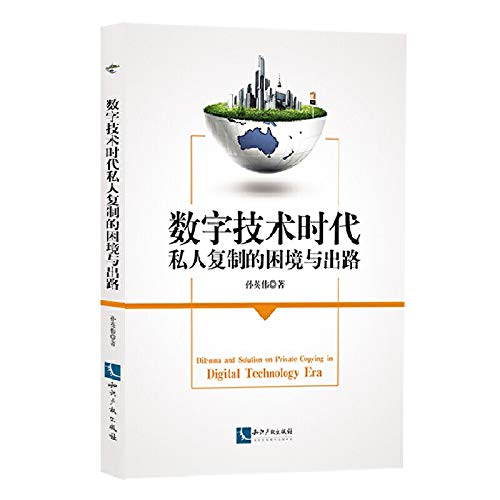 Dilemma private copying of digital technology era and Outlet(Chinese Edition)