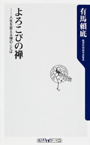 よろこびの禅 人生を変える禅のことば(角川one21) (角川oneテーマ21)
