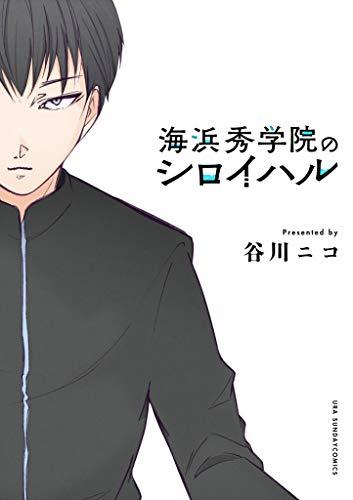 海浜秀学院のシロイハル (裏少年サンデーコミックス)