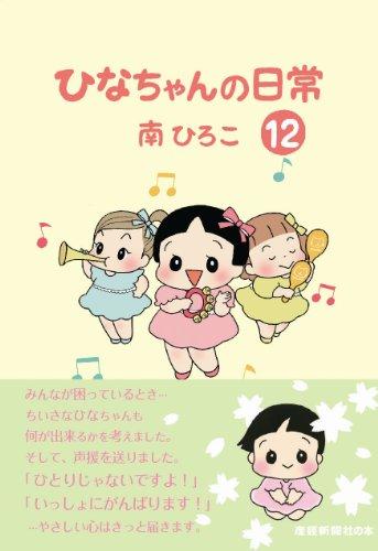 ひなちゃんの日常12 (産経コミック)の詳細を見る