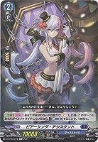 カードファイト!! ヴァンガード D-BT03/073 ピアーシング・アシスタント C