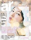 女性ファッション・ライフスタイル雑誌