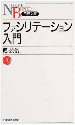 ファシリテーション入門 (日経文庫)