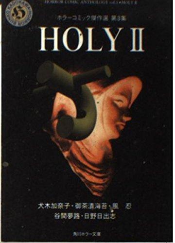 Holy (2) (角川ホラー文庫―ホラーコミック傑作選 第3集)の詳細を見る