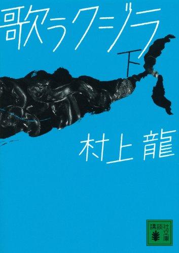 歌うクジラ(下) (講談社文庫)