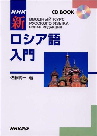 NHKCDブック 新ロシア語入門 (CD BOOK)