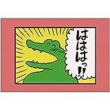 100日後に死ぬワニ ポストカード(1)