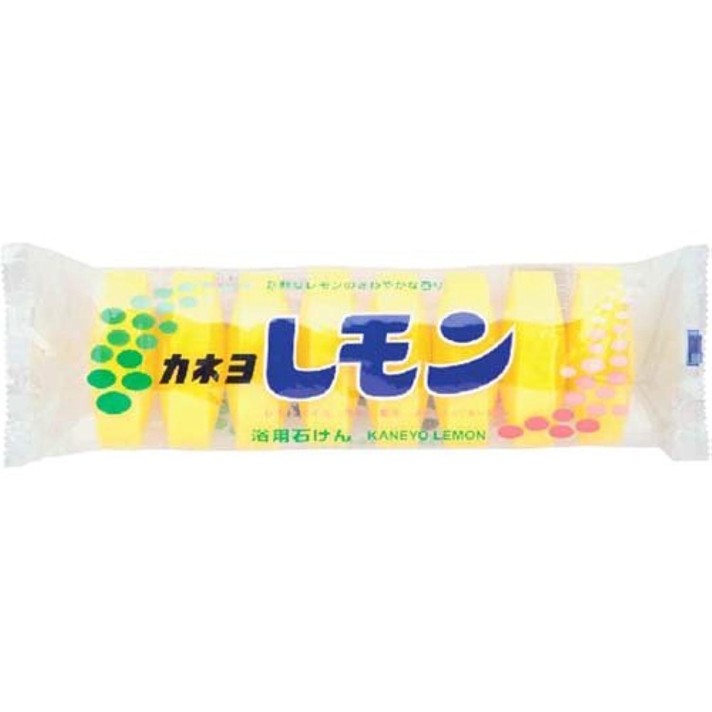 吸収する暗記するめまいがカネヨ レモン石鹸 8個