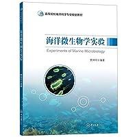 海洋微生物学实验-高等院校海洋科学专业规划教材