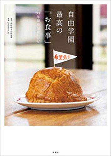 自由学園 最高の「お食事」―95年間の伝統レシピ―
