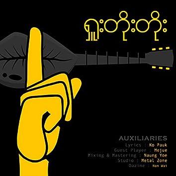 Shuuu Toe Toe(Auxiliaries) (feat. Auxiliaries Band)