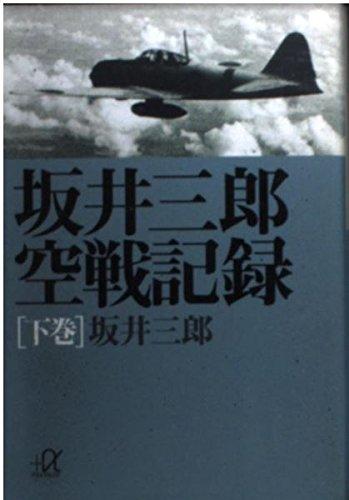 坂井三郎 空戦記録〈下巻〉 (講談社プラスアルファ文庫)の詳細を見る