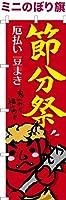 卓上ミニのぼり旗 「節分祭」豆まき 短納期 既製品 13cm×39cm ミニのぼり