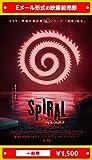 『スパイラル:ソウ オールリセット』2021年9月10日(金)公開、映画前売券(一般券)(ムビチケEメール送付タイプ)