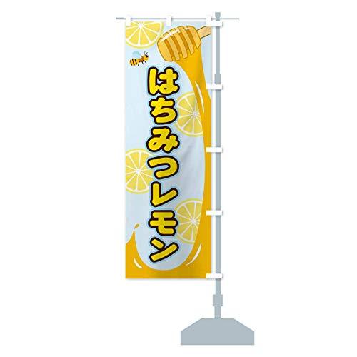 はちみつレモン のぼり旗 チチ選べます(レギュラー60x180cm 右チチ)