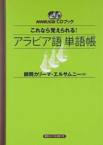 NHK出版CDブック これなら覚えられる!  アラビア語単語帳