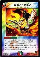 デュエルマスターズ 【 ルピア・ラピア 】 DMC67-021-C 《ドラゴン&ファイアー》