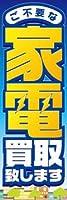 のぼり旗スタジオ のぼり旗 家電買取002 通常サイズ H1800mm×W600mm