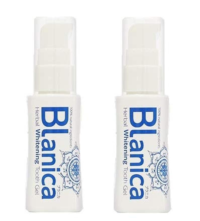 気配りのある領域拒絶するBlanica ブラニカ ホワイトニングジェル歯磨き 30g × 2本