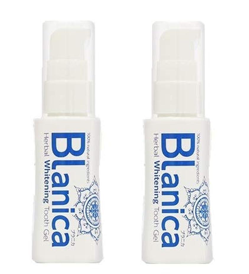 ダイアクリティカル地中海読者Blanica ブラニカ ホワイトニングジェル歯磨き 30g × 2本