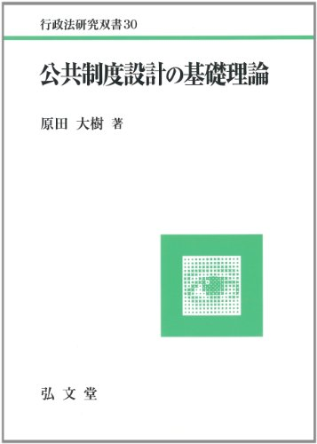 公共制度設計の基礎理論 (行政法研究双書 30)
