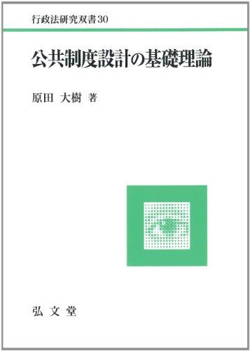 公共制度設計の基礎理論 (行政法研究双書 30)の詳細を見る