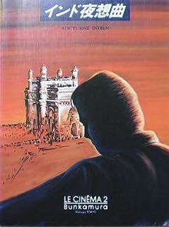 【映画パンフ】インド夜想曲 アラン・コルノー ジャン・ユーグ・アングラード
